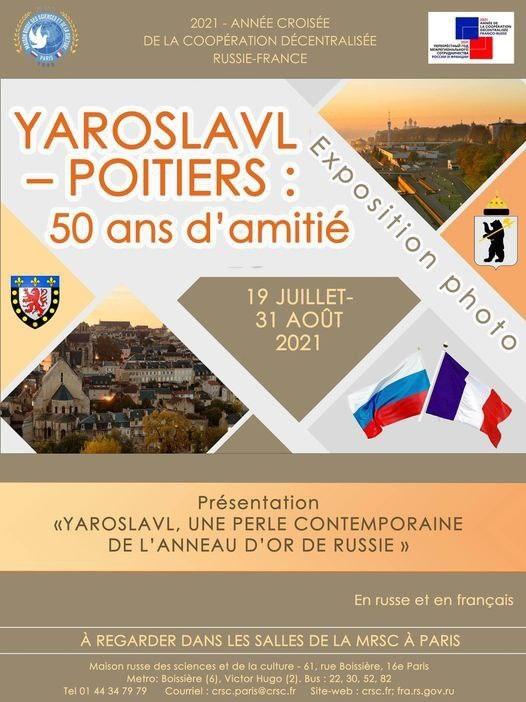 Ярославль в Париже: фотографии города представили на выставке в Европе