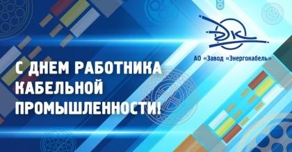 25 октября Россия празднует День работника кабельн...