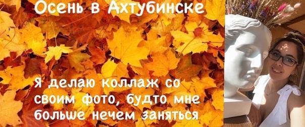 Доброе утро, деловой Ахтубинск ❤️ Давно не заходил...
