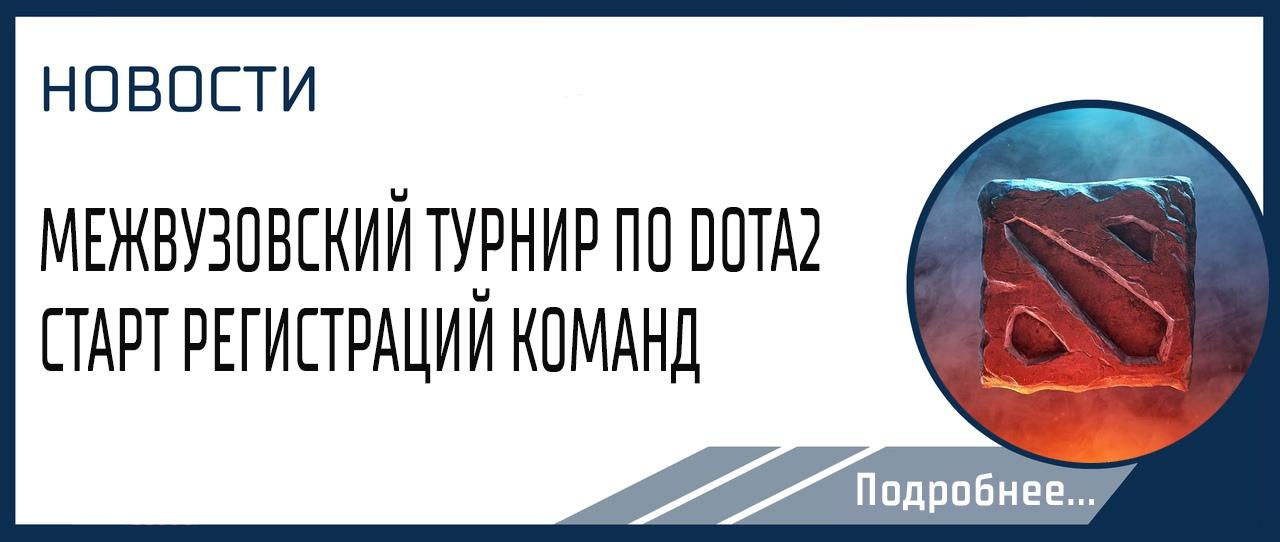 МЕЖВУЗОВСКИЙ ТУРНИР ПО DOTA2 СТАРТ РЕГИСТРАЦИЙ КОМАНД