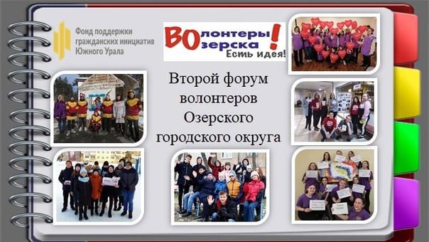 30 сентября в Озерске пройдёт «Второй форум волонт...