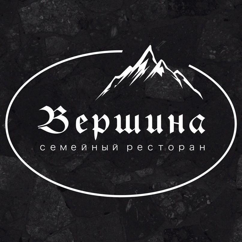 """Ресторан """"Вершина"""" ( ул. Баныкина 21 б) примет в свою дружную компанию на постоя..."""