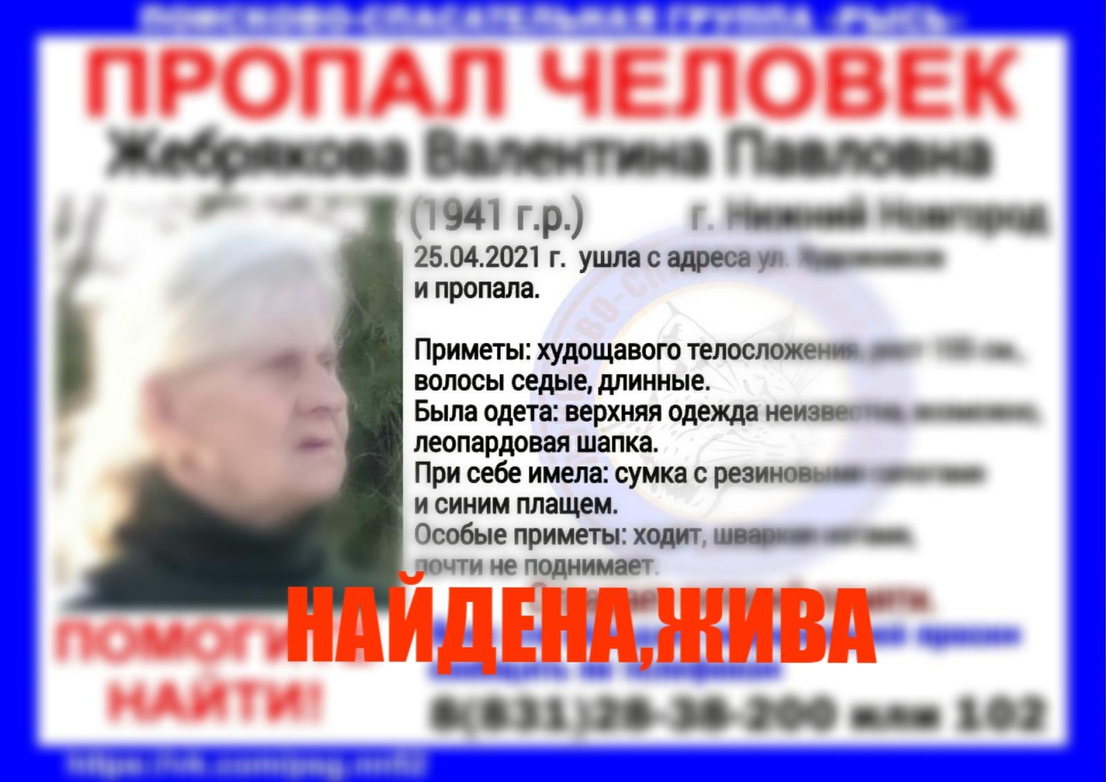 Жебрякова Валентина Павловна