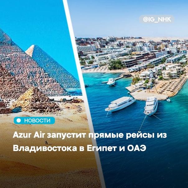Авиакомпании Azur Air в октябре начнёт выполнять р...