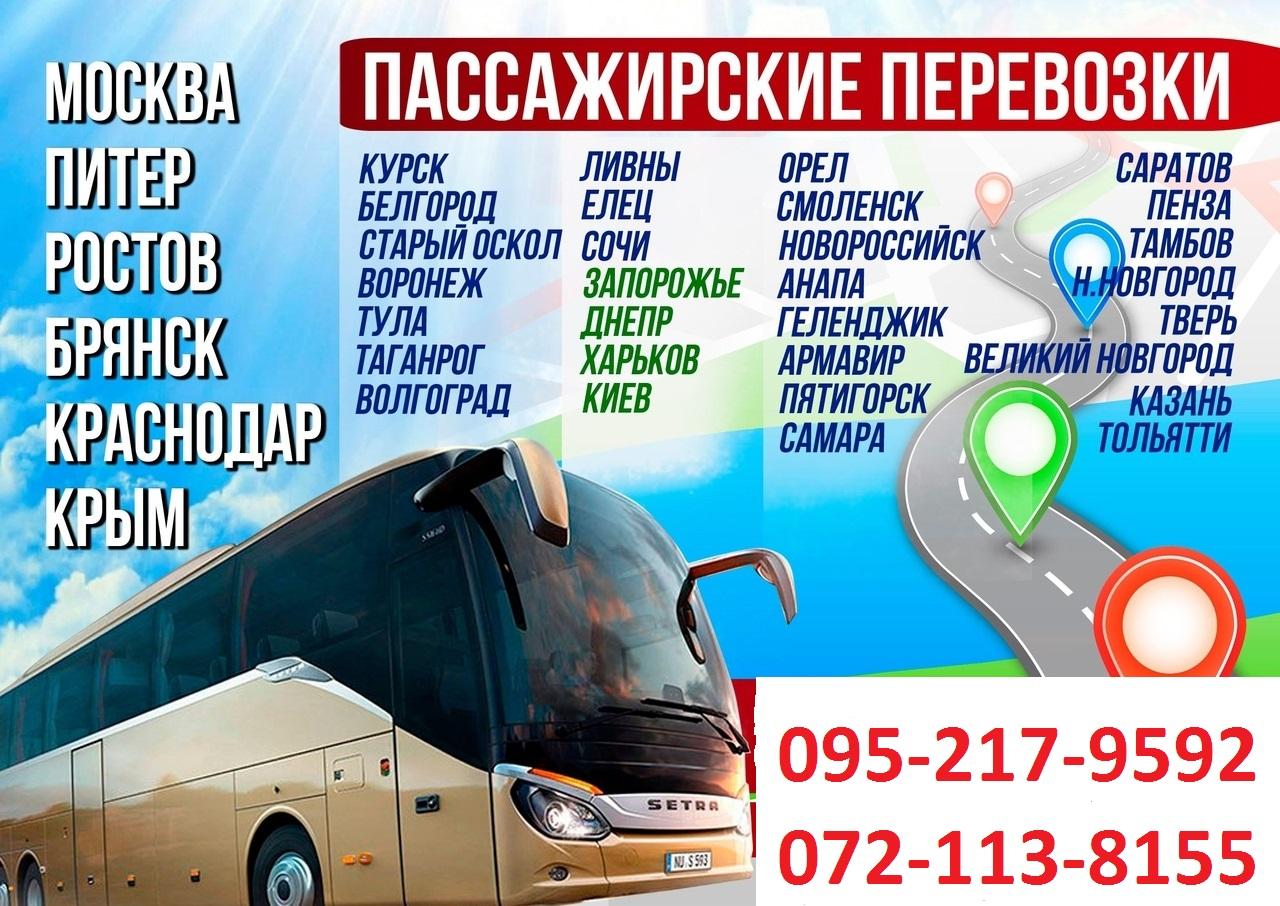 Успейте заказать билеты на январь из ЛНР в РФ