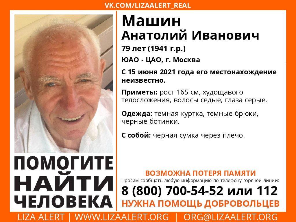Внимание! Помогите найти человека! Пропал #Машин Анатолий Иванович, 79 лет, ЮАО - ЦАО, г