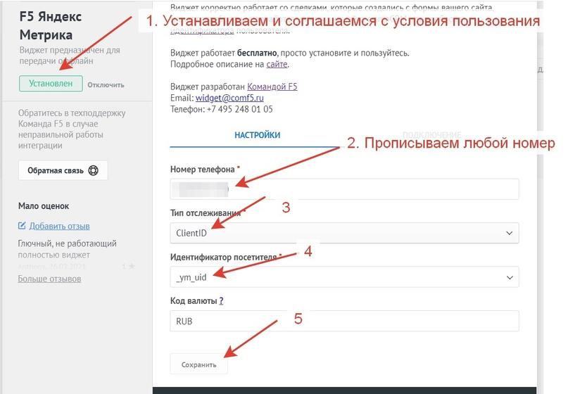 Интеграция AmoCRM с Яндекс.Метрикой, изображение №9
