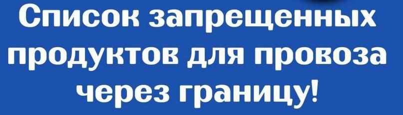 ‼Список запрещенных продуктов для провоза через границу.‼