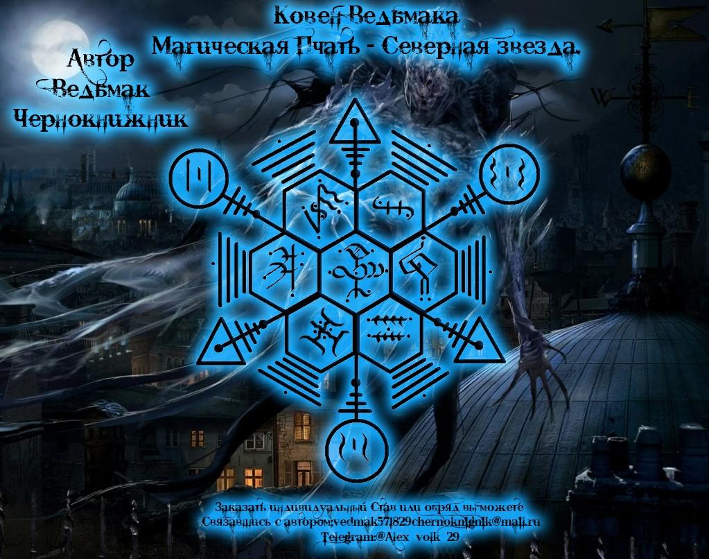 """Магическая Печать - """" Северная звезда """" . © Ведьмак Чернокнижник CJupITIrqL8"""