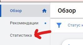 Раздел «Статистика» стал доступен для всех рекламодателей Google Ads., изображение №1