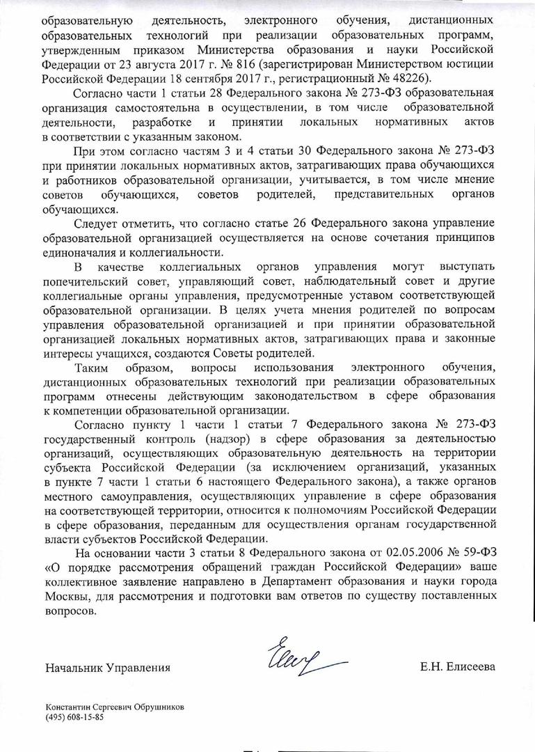 Рособрнадзор сдал родителей лоббистам дистанта, но в атаку на Собянина пошли депутаты, изображение №4