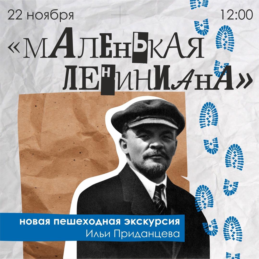 Афиша Пешеходная экскурсия «Маленькая Лениниана»