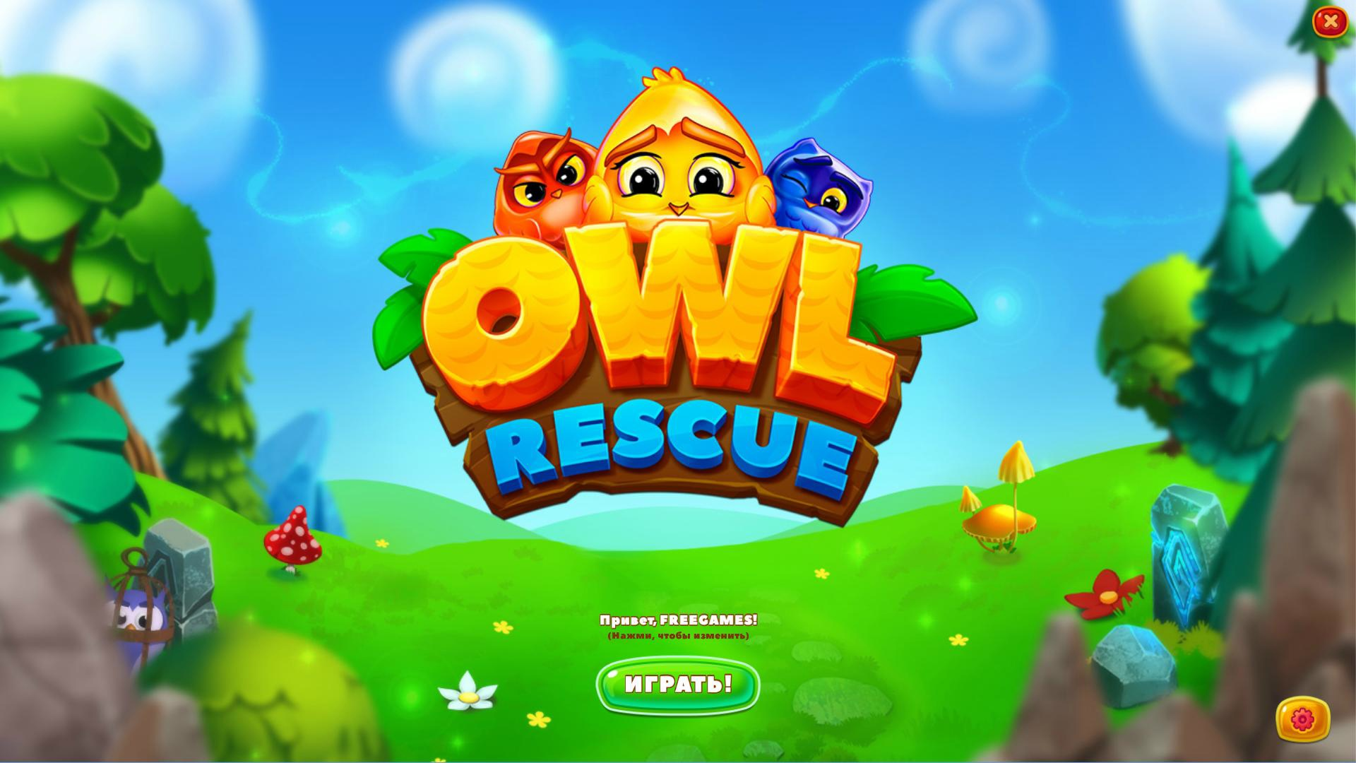 Спасение сов | Owl Rescue (Rus)