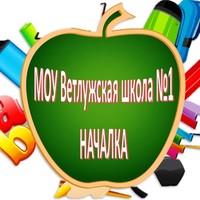 "Группа ""Началка"" ВКонтакте"