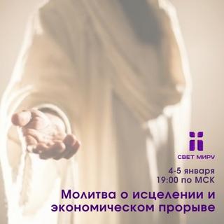 """Церковь """"Свет миру"""" г. Челябинск"""