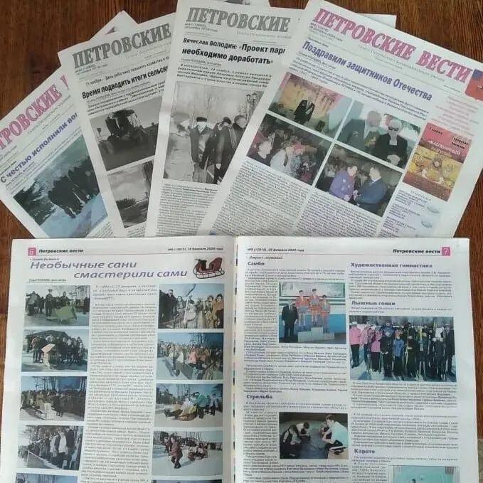 """Подписка на """"Петровские вести"""" через интернет: просто и удобно"""
