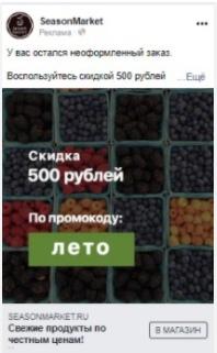 Открутили 15,2 млн рублей за 10 месяцев в нише «продукты питания», изображение №14