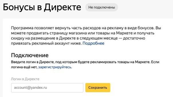 Новая бонусная программа от Яндекса, которая будет возвращать до 100% затрат на рекламу магазинов и товаров на Маркете., изображение №1