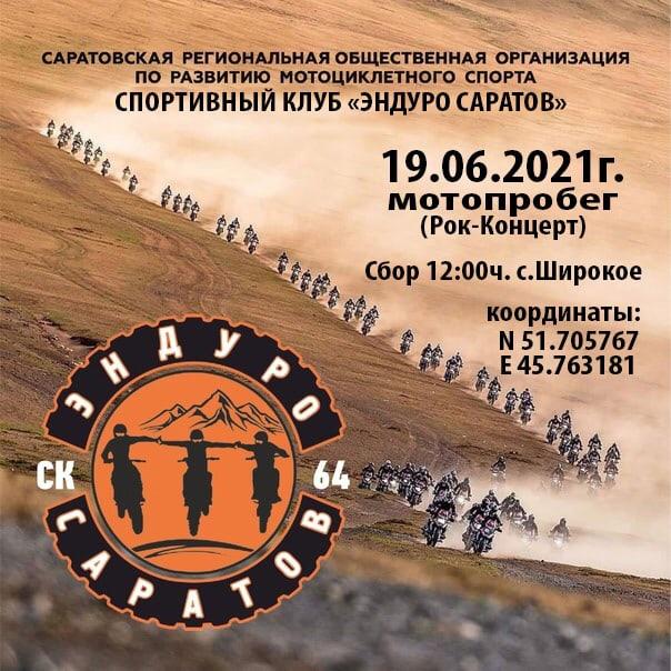 Афиша Саратов Мотопробег ( Рок-Концерт )