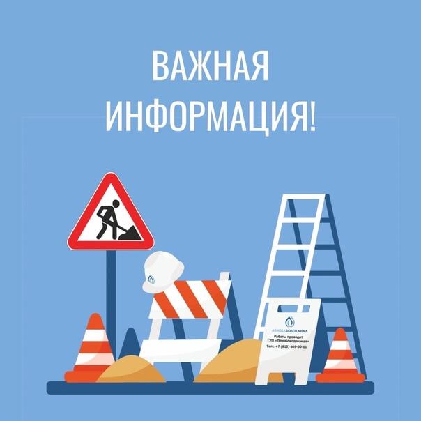 Важная информация для жителей посёлков Красная Дол...