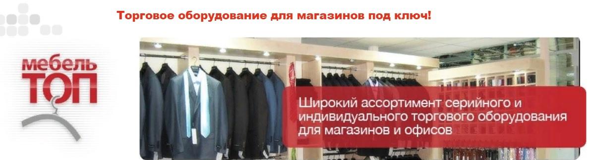 Торговая мебель под заказ в Минске