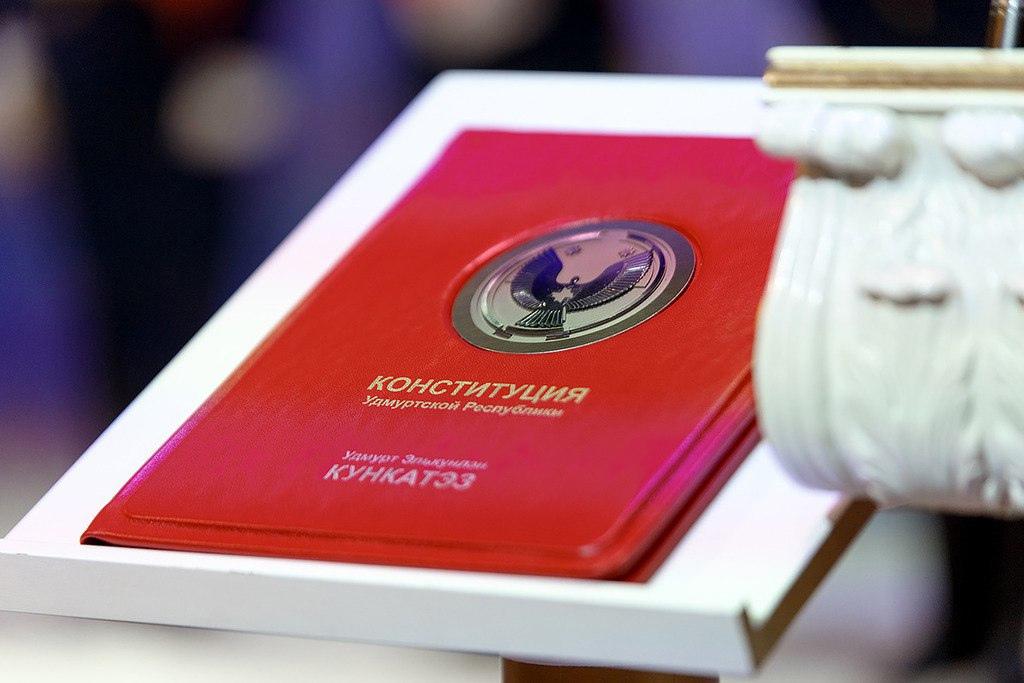 7 декабря – День Конституции Удмуртской Республики.
