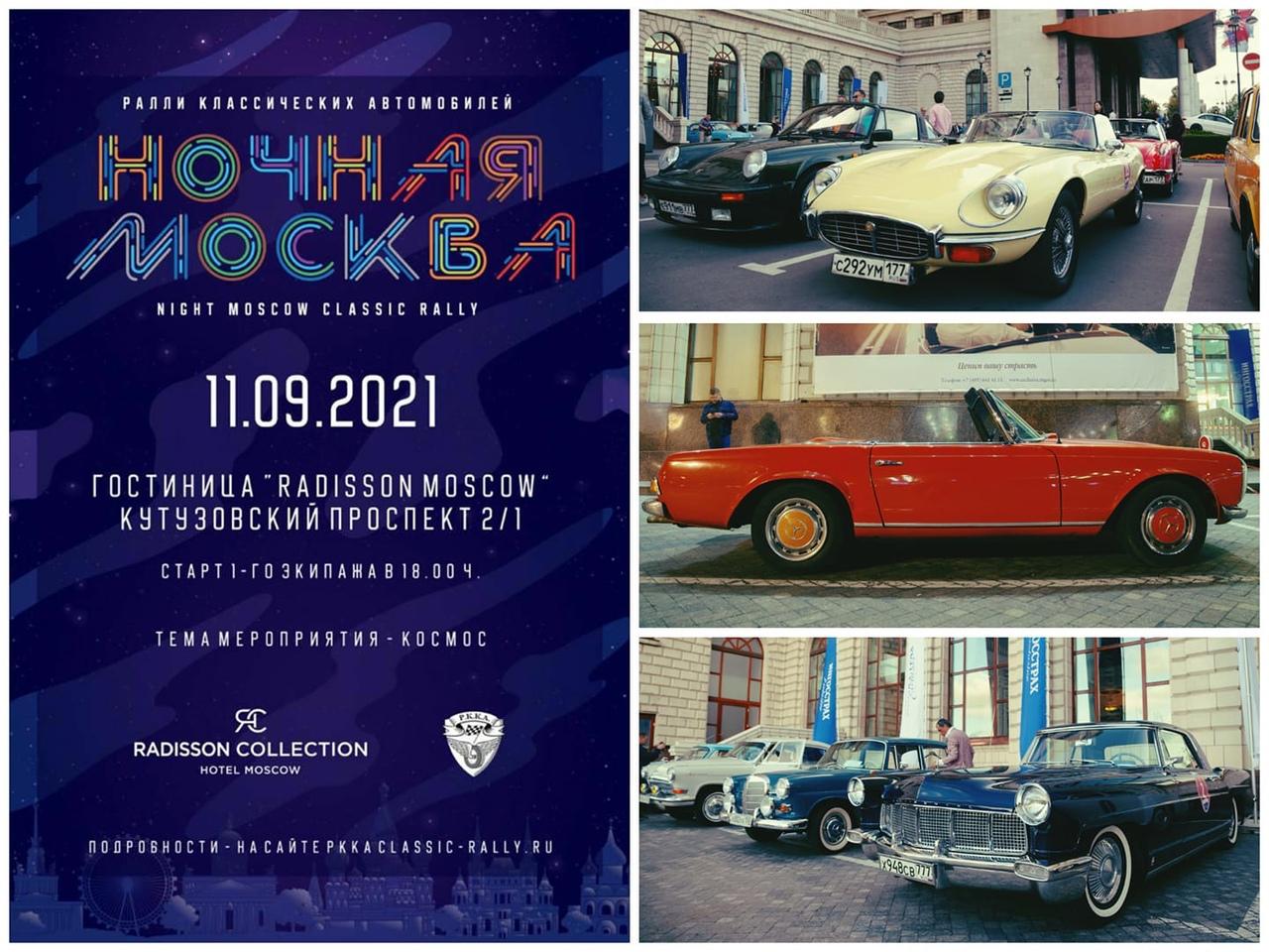 """11.09 Ралли Классических Автомобилей """"Ночная Москва""""!"""
