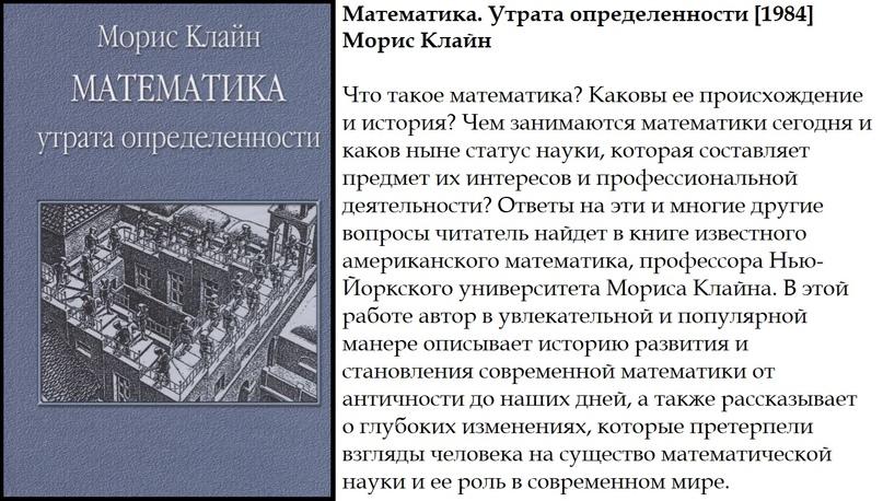 Математика. Утрата определенности [1984] Морис Клайн