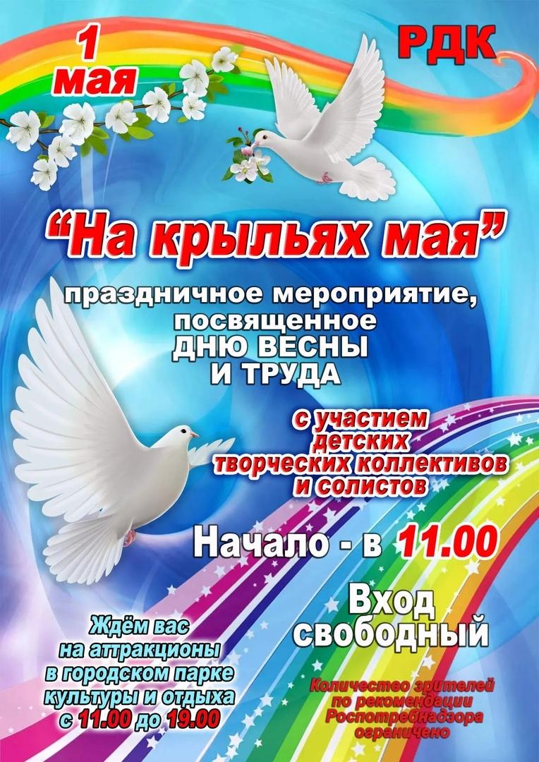 Петровчан приглашают на праздничное мероприятие, посвящённое Дню весны и труда