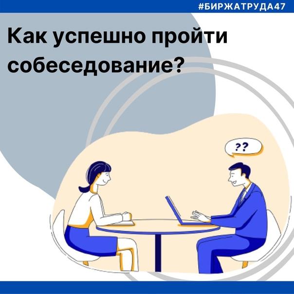 ПОЛЕЗНЫЕ СОВЕТЫ / Знаете ли Вы, как успешно пройти собеседование на работу, к чему быть готовым?