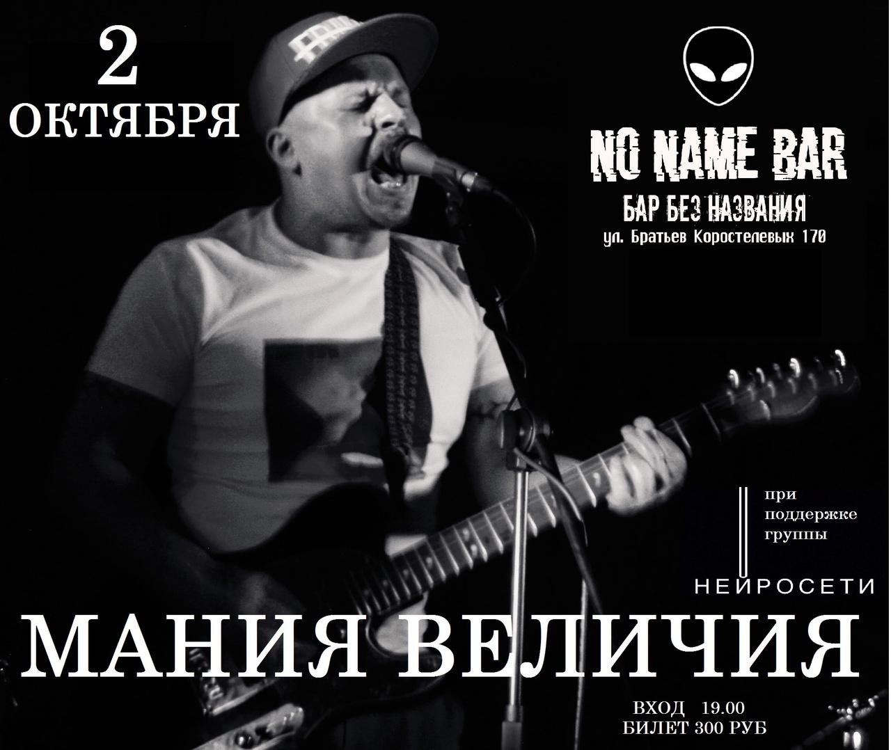 Афиша Мания Величия в No Name Bar 2.10.2021