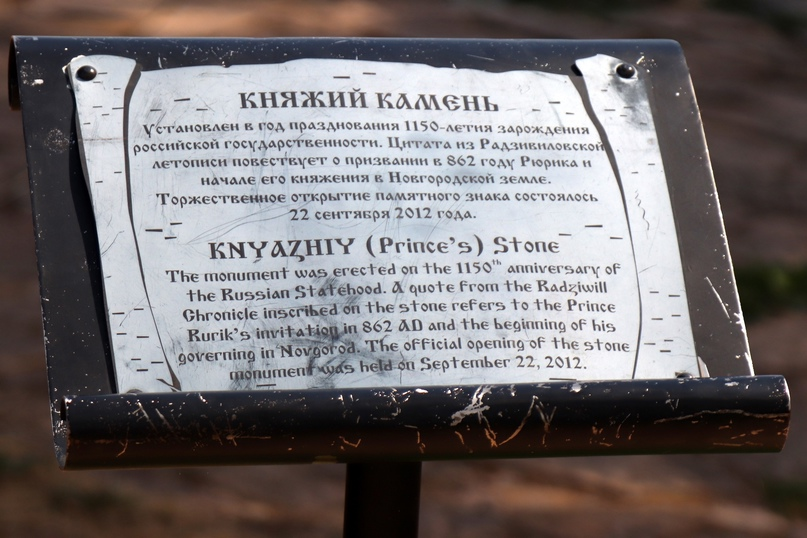 Информационная табличка «Княжий камень»