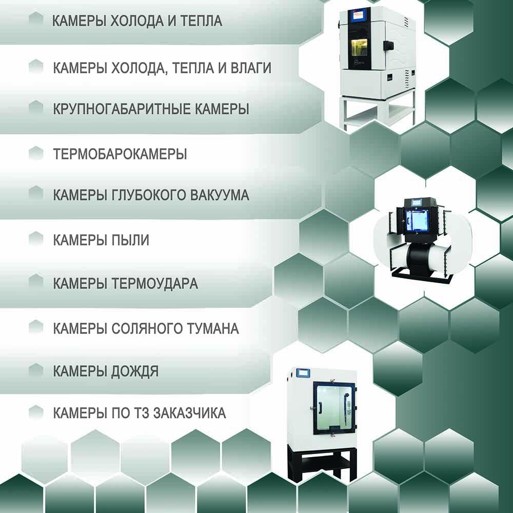 Климатическая камера тепла холода ktx 500 Витебск
