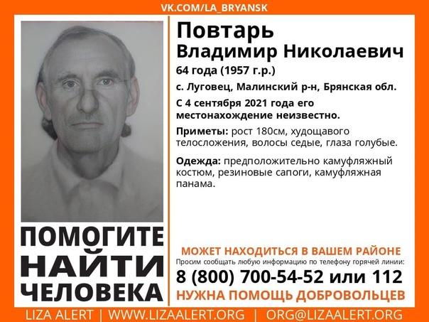 Внимание! #Пропал человек! #Повтарь Владимир Никол...