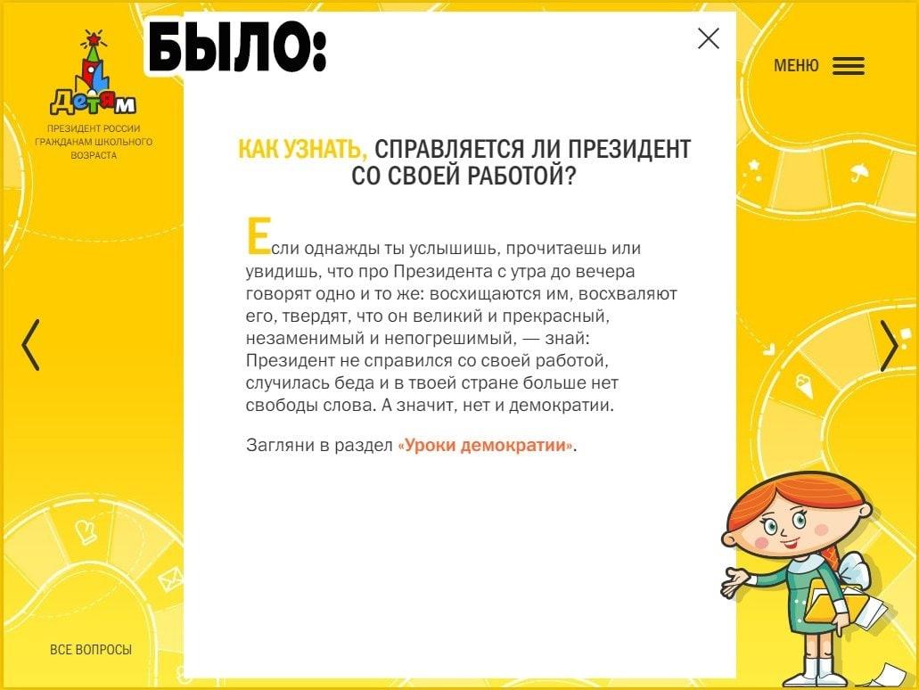 На сайте Президента России для детей обновили контент