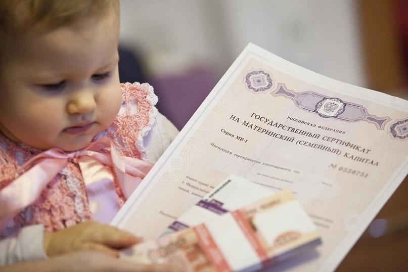 503 237 руб. на первого ребенка и 665 009 руб. на второго, озвучен размер матери...