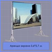Аренда экрана на раме 360*270 см (прямой или обратной проекции)