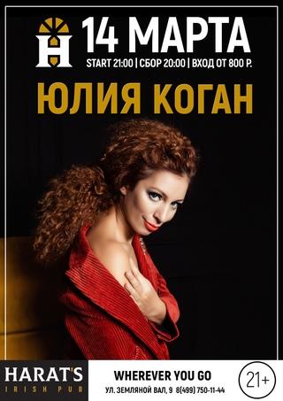 Юлия Коган фотография #33