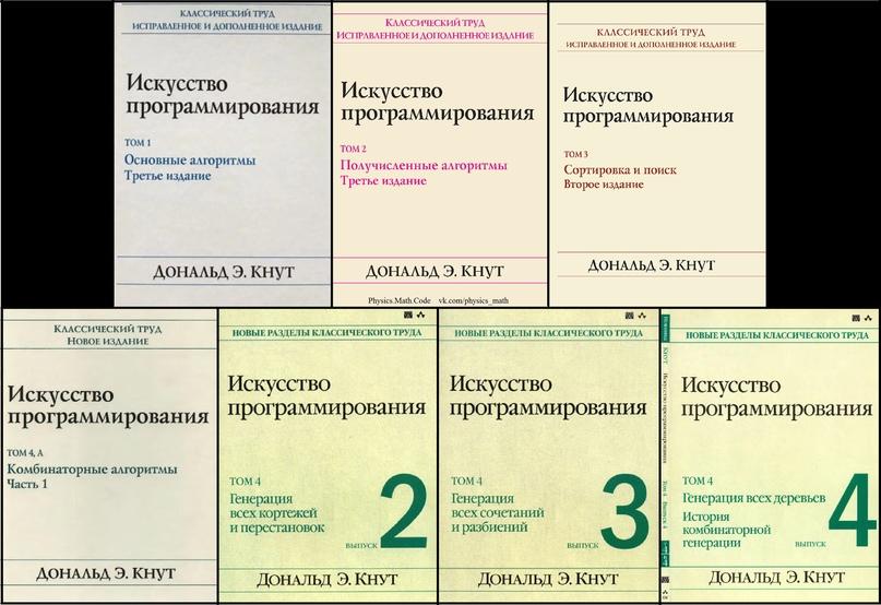 Искусство программирования [4 тома] Дональд Кнут