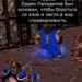Битва за Вечность (III), Глава I: Сказания королевства Лордерон, image #21