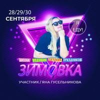 Фото Яны Гусельниковой ВКонтакте