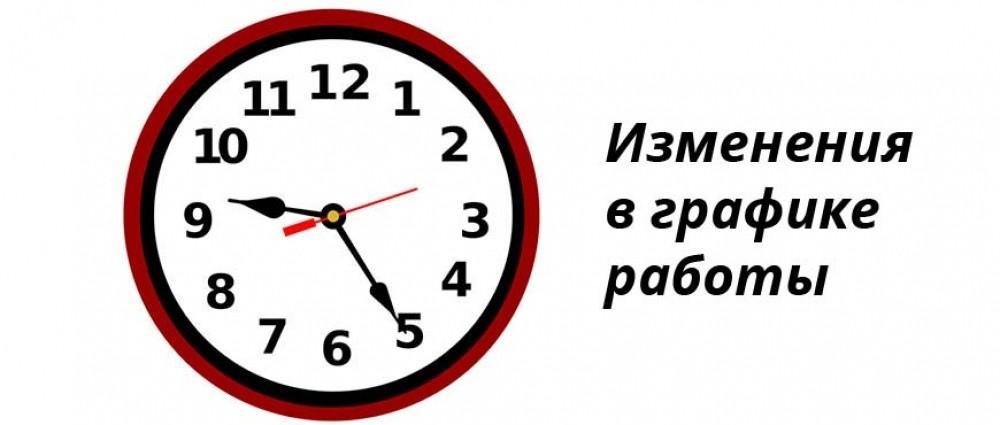 """МУП """"Коммунальный комплекс"""" информирует об изменении в режиме работы"""