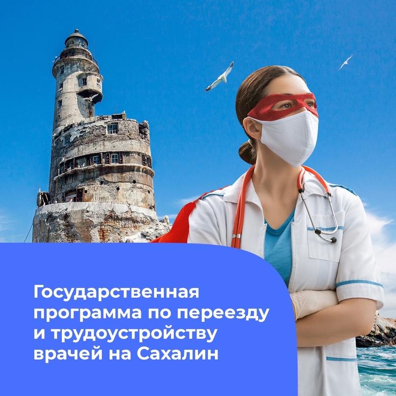 В медучреждения Сахалинской области продолжается привлечение врачей по специальн...
