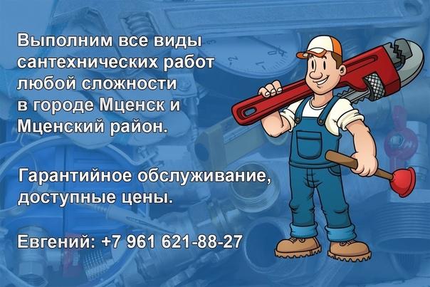 ► Установка и замена сантехники: унитазов, инсталл...