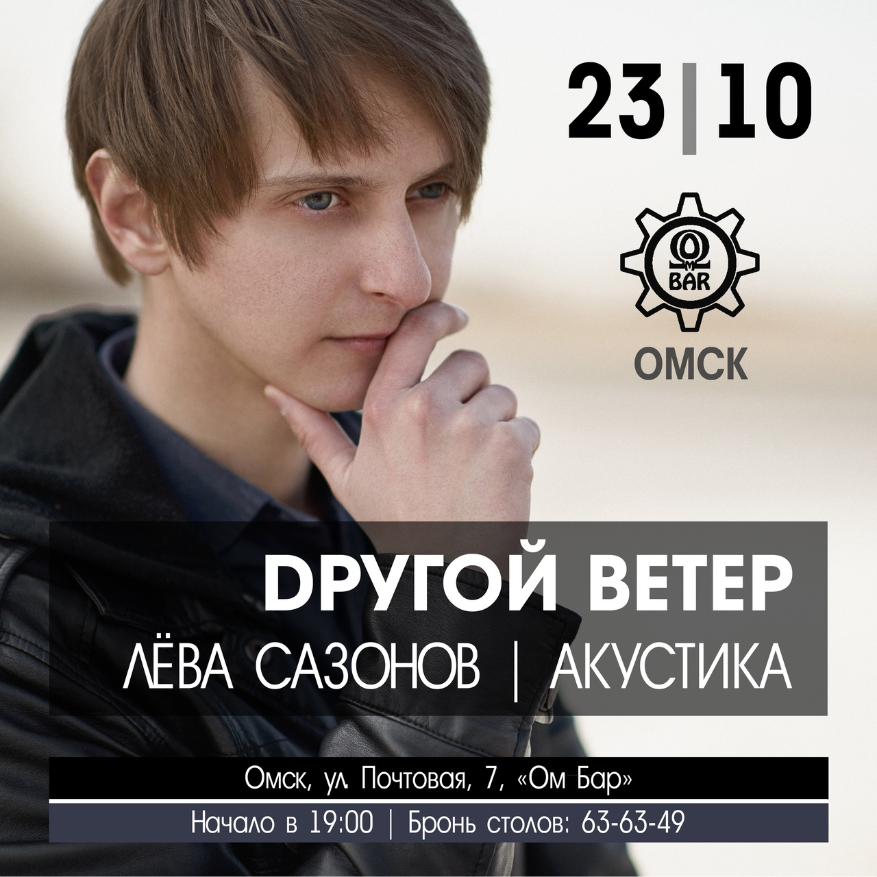 Афиша Омск Dругой Ветер /Акустика/ Омск 23 октября