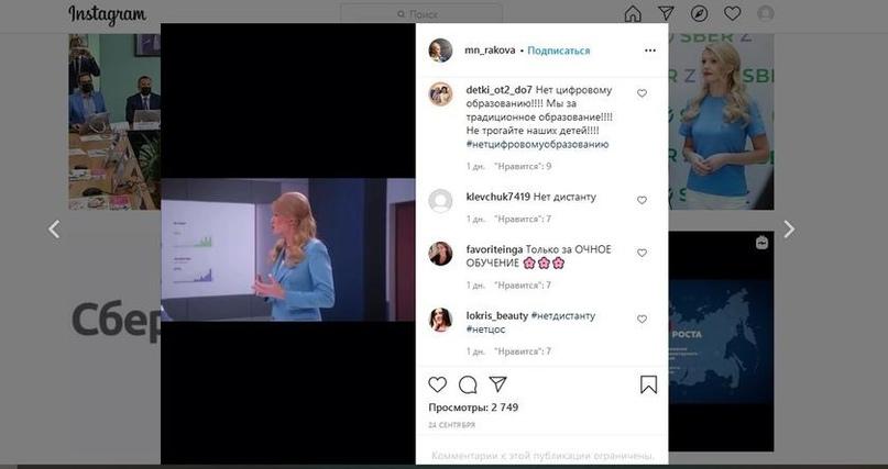 У родителей открываются глаза: рассказываем правду о цифровой антиобразовательной платформе «Сберкласс» от трансгуманистки Марины Раковой, изображение №7