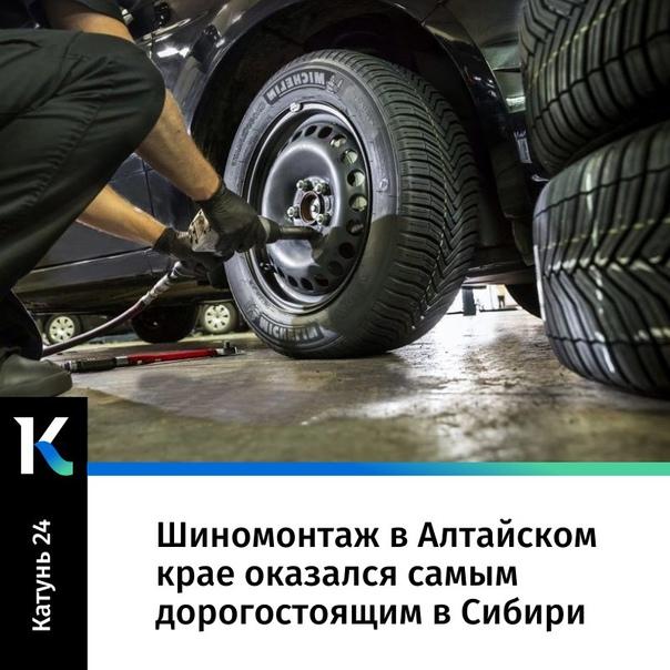 Шиномонтаж в Алтайском крае оказался самым дорогос...