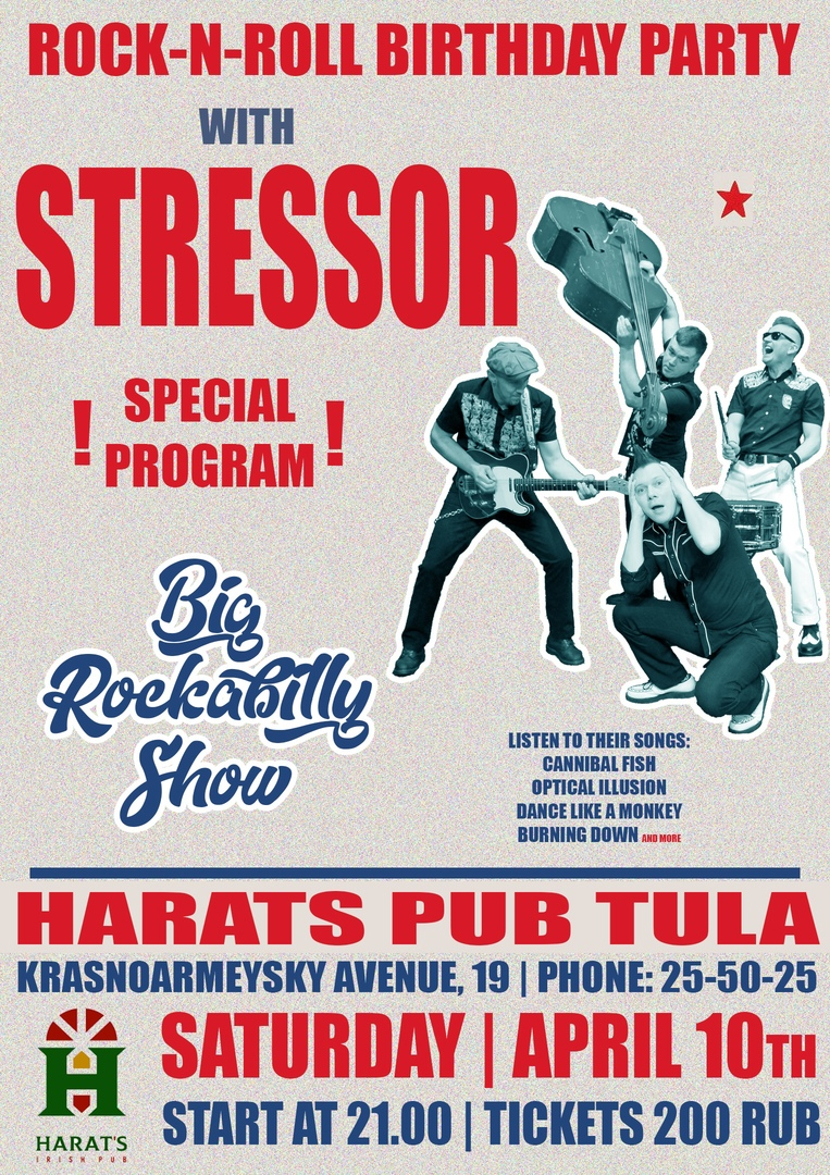 Афиша Тула 10.04.2021 / STRESSOR Harat's Pub Тула