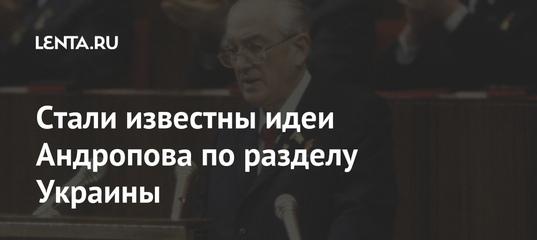 Стали известны идеи Андропова по разделу Украины
