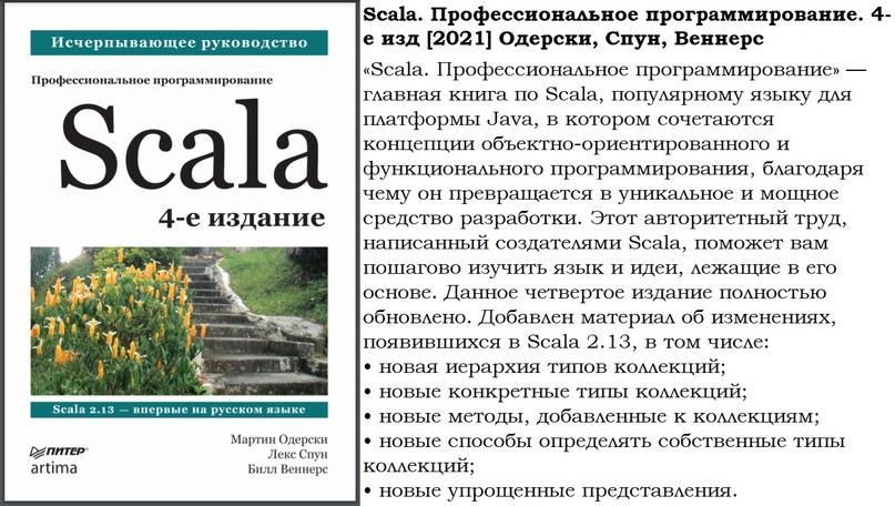 Scala. Профессиональное программирование. 4-е изд [2021] Одерски, Спун, Веннерс